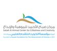Sabah Al-Ahmad Center for Giftedness and Creativity