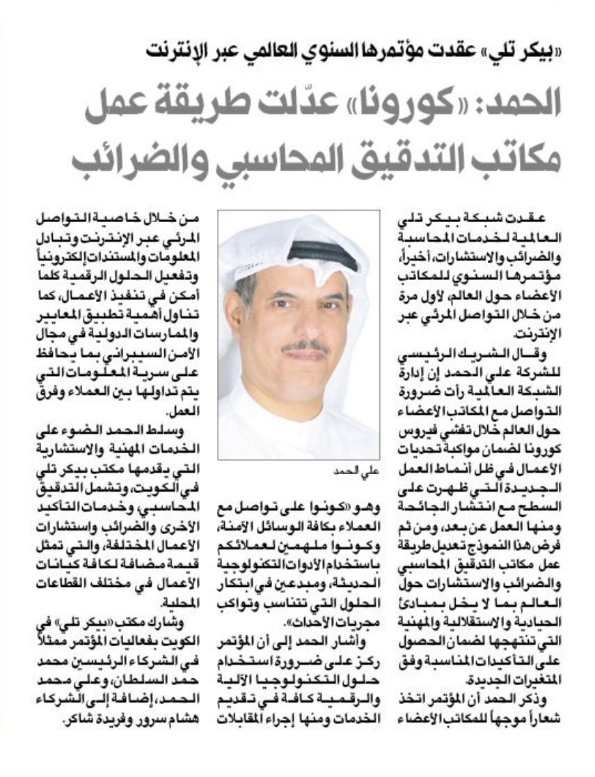 Article-Alrai-3-Dec-2020